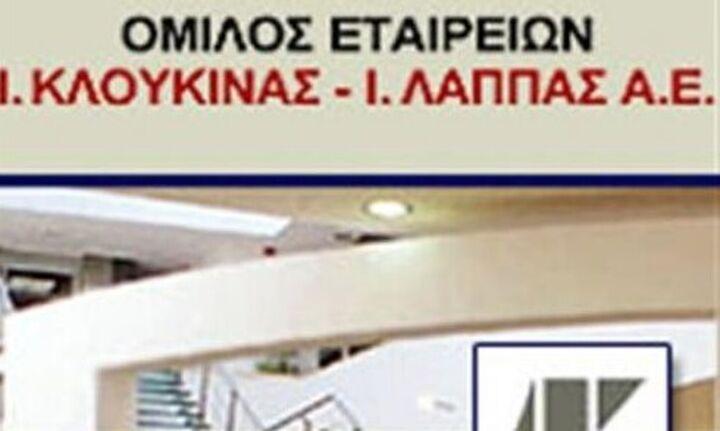 Κλουκίνας - Λάππας: 29 Ιουνίου η Γενική Συνέλευση για διανομή μερίσματος 0,02 ευρώ/μετοχή
