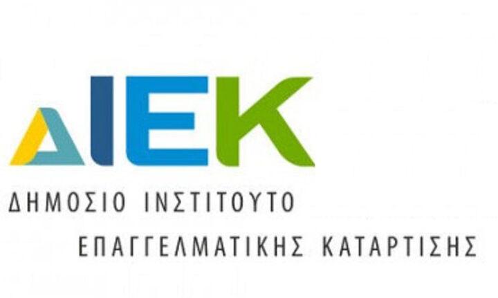 Δημοσιεύτηκε το ΦΕΚ με τις ειδικότητες και τον αριθμό των εισακτέων στα ΔΙΕΚ