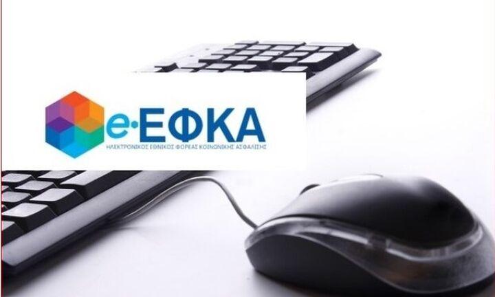 e-ΕΦΚΑ: Επεκτείνεται η ηλεκτρονική υπηρεσία για όσους συμμετέχουν σε νομικά πρόσωπα