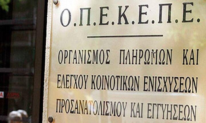ΟΠΕΚΕΠΕ: Πίστωσε 11,5 εκ. ευρώ σε περισσότερους από 9.100 λογαριασμούς