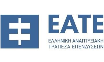 ΕΑΤΕ: Από το «πράσινο» αμοιβαίο κεφάλαιο θα υλοποιηθούν έργα άνω των 200 εκ. ευρώ