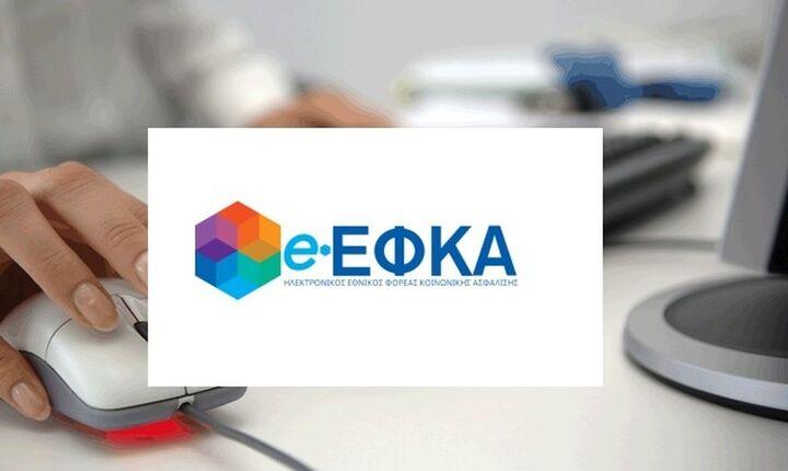 e-ΕΦΚΑ: Βεβαιώσεις ασφαλιστικών εισφορών 2020 για φορολογική χρήση