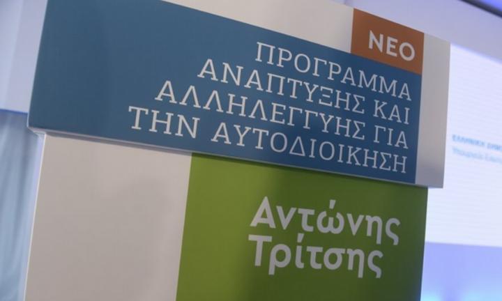 Έργα 181 εκατ. ευρώ εντάσσονται στο Πρόγραμμα «Αντώνης Τρίτσης»