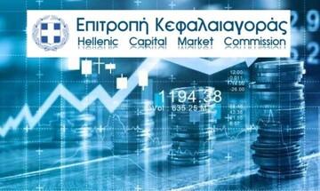 Επιτροπή Κεφαλαιαγοράς: Τηλεδιάσκεψη για τον νέο κανονισμός SFDR