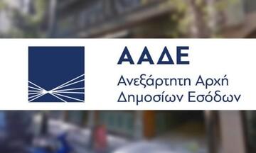 ΑΑΔΕ: Παράταση προθεσμίας για την διόρθωση αποκλίσεων για τα στοιχεία προμηθευτών 2020