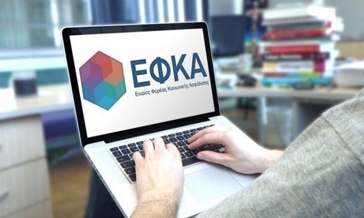 e-ΕΦΚΑ: Αναρτήθηκαν τα ειδοποιητήρια ασφαλιστικών εισφορών Μαΐου 2021