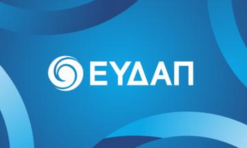 ΕΥΔΑΠ: Διανομή μερίσματος 0,228 ευρώ και επιστροφή κεφαλαίου 0,23 ευρώ