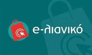 """E-λιανικό"": Ξεκινάει στις 9 Ιουλίου ο δεύτερος κύκλος"