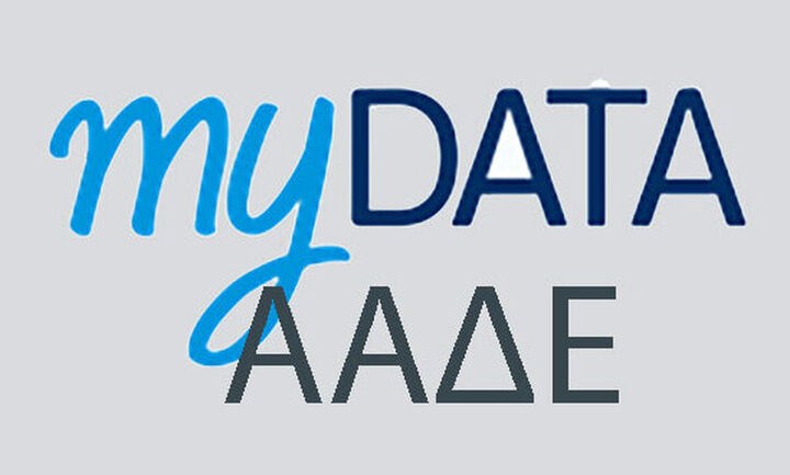 Νέα παράταση για το my data - Σταδιακά η υποχρεωτική διαβίβαση παραστατικών