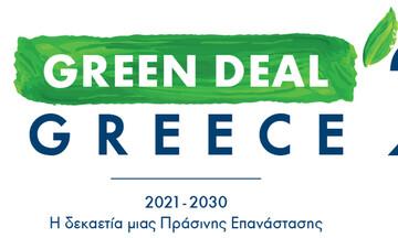 Με περισσότερους από 50 ομιλητές το 1ο Συνέδριο «GREEN DEAL GREECE 2021» που διοργανώνει το ΤΕΕ