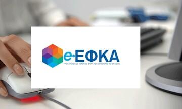 e-ΕΦΚΑ: Αρχίζει η καταβολή αυξήσεων και αναδρομικών σε 10.861 συνταξιούχους του Δημοσίου