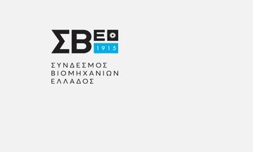 ΣΒΕ: Υπεγράφη σήμερα ηΕθνική Γενική Συλλογική Σύμβαση Εργασίας