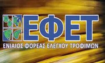 ΕΦΕΤ - Προσοχή: Ανακαλεί καπνιστό σολωμό και κουλουράκια κανέλλας