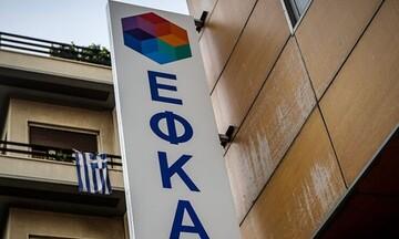 ΕΦΚΑ: Συγχώνευση των διευθύνσεων μισθωτών Αττικής- Αθηνών-Βόρειου Τομέα με έδρα τη Νέα Ιωνία