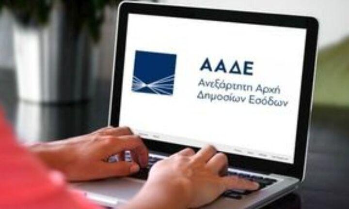 ΑΑΔΕ: Αυξάνεται καθημερινά ο ρυθμός υποβολής φορολογικών δηλώσεων