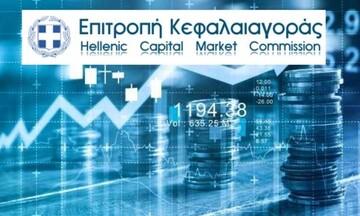 Επιτροπή Κεφαλαιαγοράς: Εγκρίθηκαν τα Ενημερωτικά Δελτία των Prodea και Premia