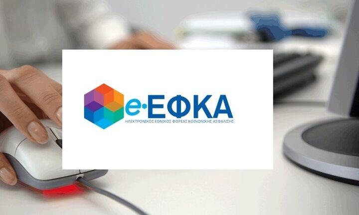 e-ΕΦΚΑ: Ποιοι απαλλάσονται από την υποχρεώση προσκόμισης ασφαλιστικής ενημερότητας