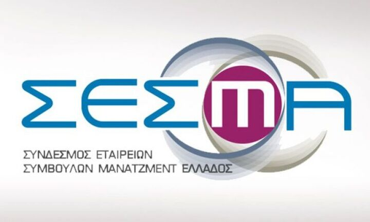 ΣΕΣΜΑ: Αισιοδοξία των συμβούλων μάνατζμεντ για την πορεία της ελληνικής οικονομίας