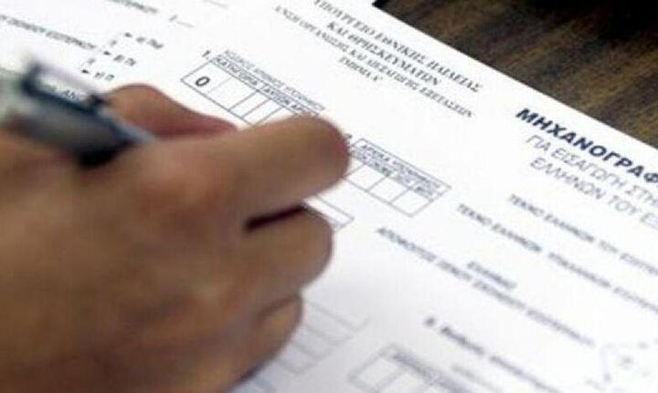Πανελλήνιες: Λήγει αύριο η προθεσμία υποβολής των μηχανογραφικών