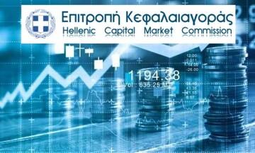 Επ. Κεφαλαιαγοράς: Εγκρίθηκε το Πληροφοριακό Δελτίο της Δημόσιας Πρότασης της ΟΛΘ