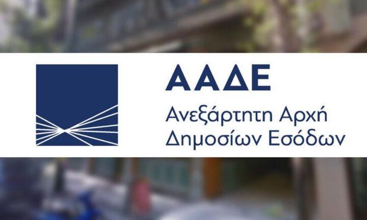 ΑΑΔΕ: Αναστολή λειτουργίας και πρόστιμα σε επιχειρήσεις για φορολογικές παραβάσεις