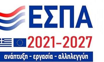 Κομισιόν: Εγκρίθηκε το ελληνικό ΕΣΠΑ 2021-2027 ύψους 21 δισ. ευρώ