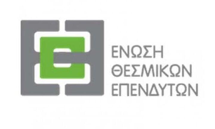 Ένωση Θεσμικών Επενδυτών: Ανασυγκροτήθηκε το Διοικητικό Συμβούλιο