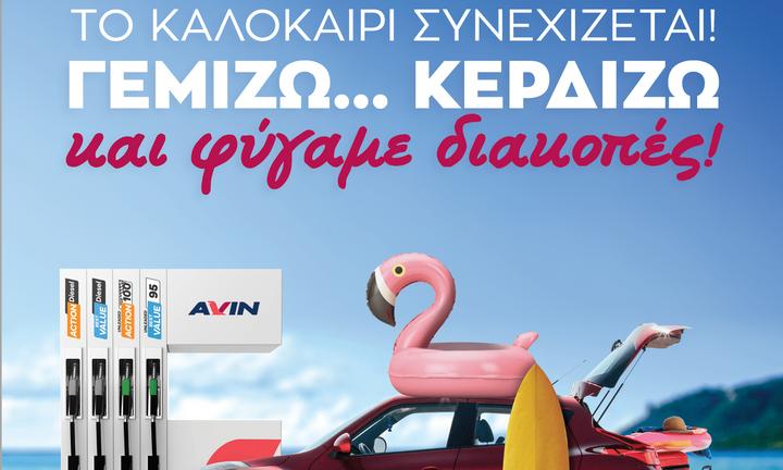 Το καλοκαίρι συνεχίζεται στα πρατήρια AVIN: ΓΕΜΙΖΩ – ΚΕΡΔΙΖΩ και φύγαμε για διακοπές!