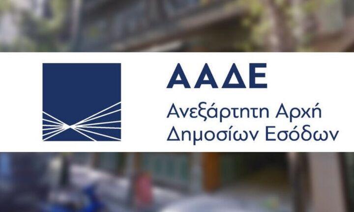 ΑΑΔΕ: Παρατείνεται έως 27 Αυγούστου η υποβολή δηλώσεων Covid και Ενοικίων Μαΐου 2021
