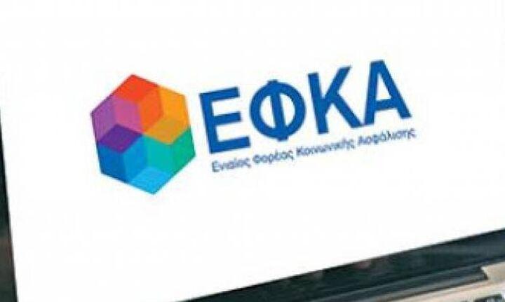 ΕΦΚΑ: Εκκαθάριση εισφορών για ασφαλισμένους με παράλληλη απασχόληση