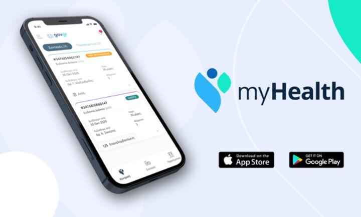 MyHealth: Πρόσβαση στους πολίτες στα δεδομένα τους στην ηλεκτρονική συνταγογράφηση