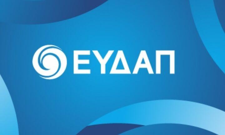 ΕΥΔΑΠ: Αποκαταστάθηκε πλήρως η υδροδότηση στην Ανατολική Αττική