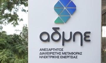 ΑΔΜΗΕ: Εντολή για αποκατάσταση της ηλεκτροδότησης