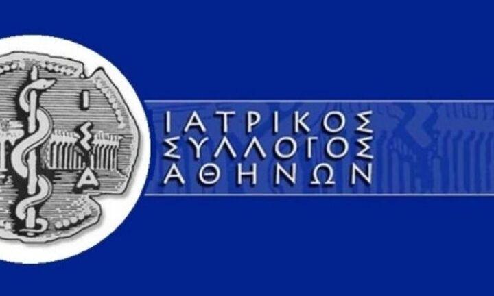 Ιατρικός Σύλλογος Αθηνών: Aνοίγει λογαριασμό αλληλεγγύης για τους πυρόπληκτους