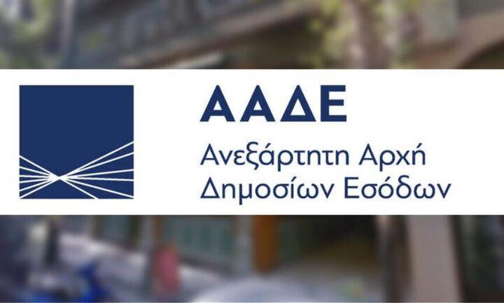 ΑΑΔΕ: Σε λειτουργία η πλατφόρμα για δηλώσεις ΦΠΑ υπηρεσίας μιας στάσης