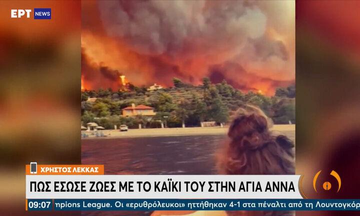 Λέκκας: Ο άνθρωπος που έσωσε με το καΐκι του κόσμο από την πυρκαγιά στη β.Εύβοια