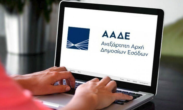 ΑΑΔΕ: Άνοιξε η πλατφόρμα ΦΠΑ ηλεκτρονικού εμπορίου