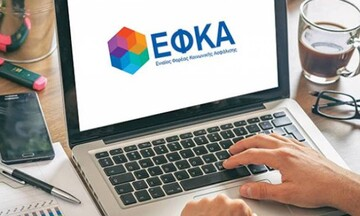 e-ΕΦΚΑ:Πότε θα καταβληθούν κύριες και επικουρικές συντάξεις