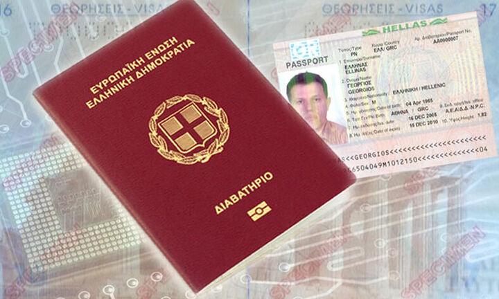 Δωρεάν η έκδοση διαβατηρίων και ταυτοτήτων των πληγέντων από τις πυρκαγιές