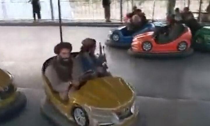 Αφγανιστάν: Περίεργα βίντεο με τους Ταλιμπάν να παίζουν σε λούνα παρκ σαν μικρά παιδιά (vid)