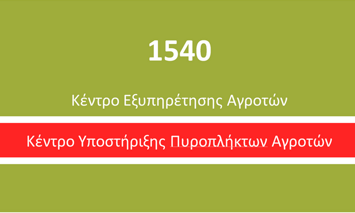 Υπουργείο Αγροτικής Ανάπτυξης: Υποστήριξη σε πυρόπληκτους αγρότες μέσω της τηλεφωνικής γραμμής 1540