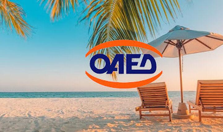 ΟΑΕΔ: Σε ποιους δήμους της Β. Εύβοιας διπλασιάζεται η διάρκεια των διακοπών κοινωνικού τουρισμού