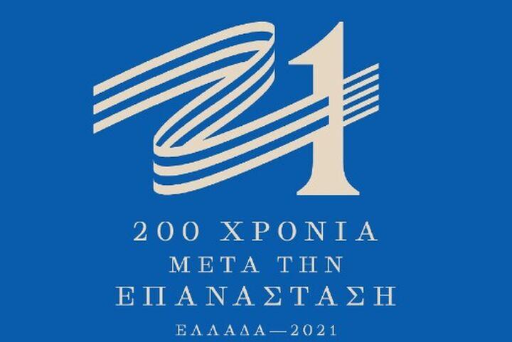 «Ελλάδα 2021»:Στους πυρόπληκτους τα έσοδα από το Νομισματικό πρόγραμμα