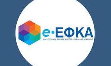 e-ΕΦΚΑ: Αναρτήθηκαν σήμερα τα ειδοποιητήρια ασφαλιστικών εισφορών Ιουλίου 2021 για τους Μη Μισθωτούς
