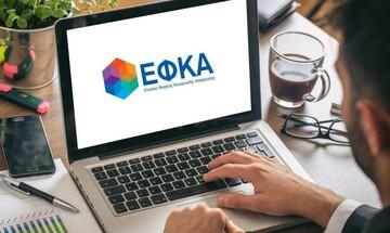e-EΦΚΑ: Νέες τοπικές διευθύνσεις σε όλη την Ελλάδα