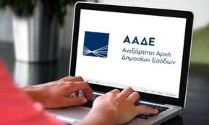 ΑΑΔΕ: Νέα εφαρμογή για ελεύθερους επαγγελματίες και μικρές επιχειρήσεις