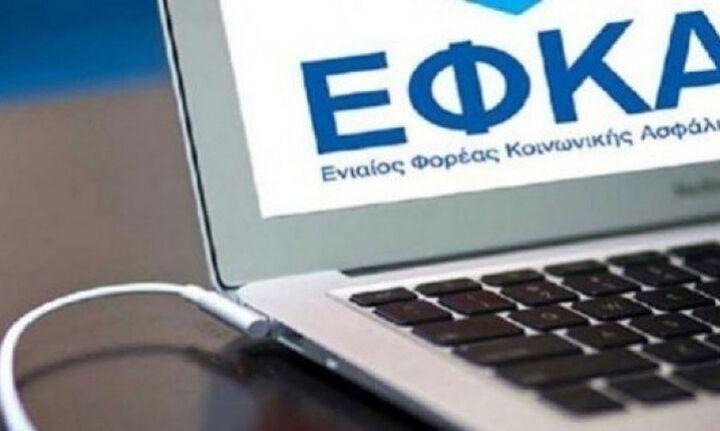 ΕΦΚΑ: Ειδοποίηση 5.722 ασφαλισμένων παράλληλης απασχόλησης για νέα εκκαθάριση εισφορών