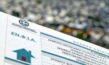 Αποκλειστικό: Οι 545 περιοχές στις οποίες θα μειωθεί ο ΕΝΦΙΑ το 2022 - Όλος ο πίνακας