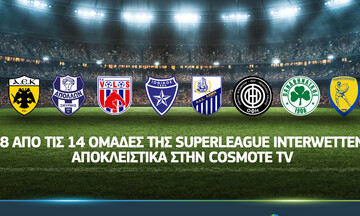 Οκτώ από τις 14 ομάδες της Superleague αποκλειστικά στην Cosmote TV