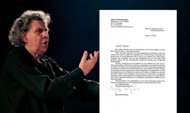 Επιστολή «βόμβα»: Ο Μίκης Θεοδωράκης ήθελε να ταφεί στα Χανιά - Δεν συμφωνεί η οικογένεια του